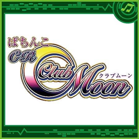 ぱちんこCRクラブムーンオリジナルサウンドトラック