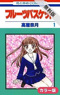 [カラー版]フルーツバスケット【期間限定無料版】 1 (花とゆめコミックス)