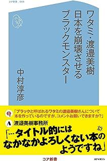 ワタミ・渡邉美樹 日本を崩壊させるブラックモンスター (コア新書)...