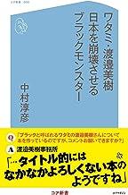 表紙: ワタミ・渡邉美樹 日本を崩壊させるブラックモンスター (コア新書) | 中村淳彦