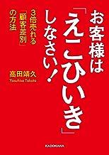 表紙: お客様は「えこひいき」しなさい! 3倍売れる「顧客差別」の方法 (中経の文庫) | 高田 靖久