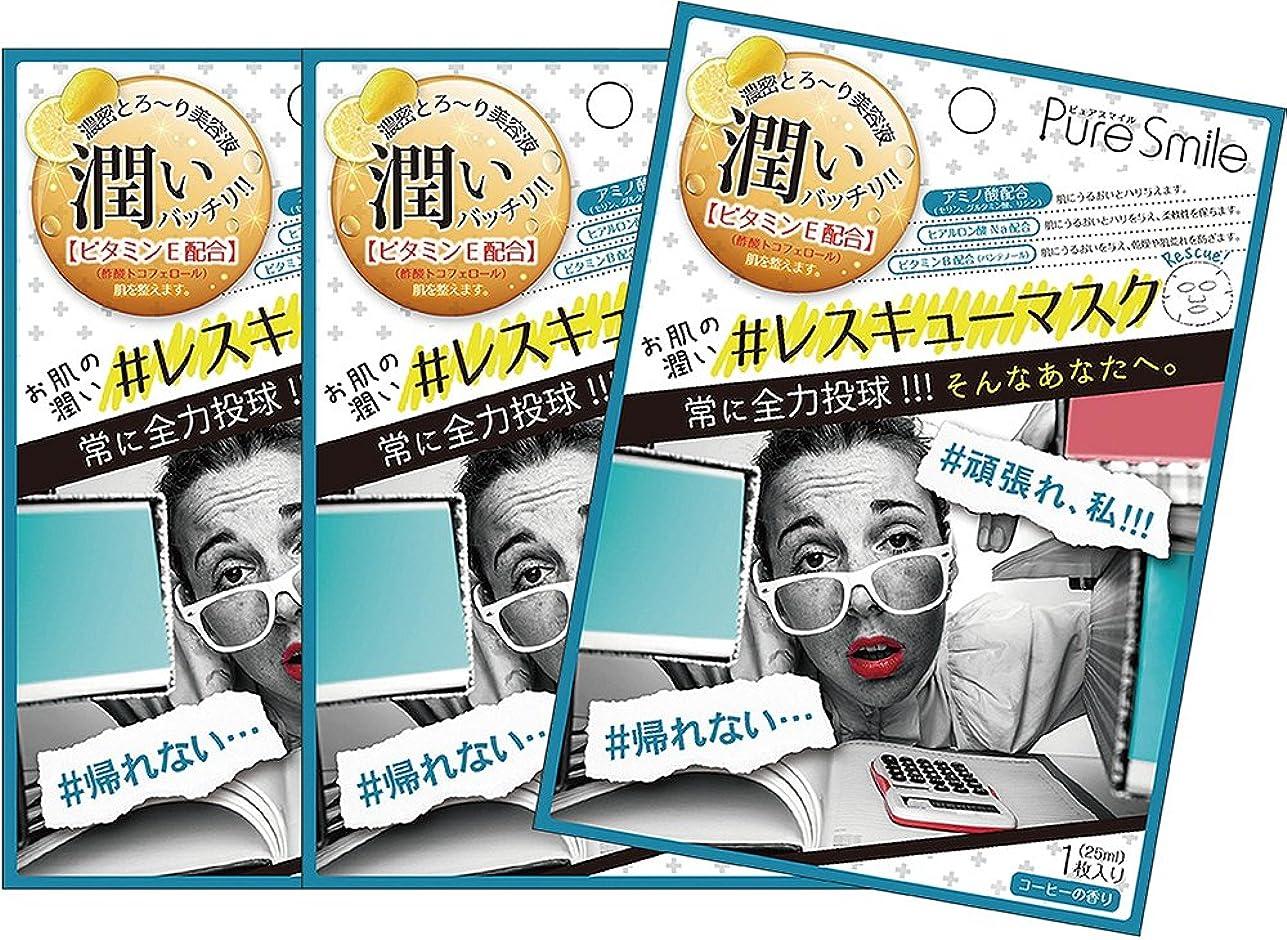 初期ワイド競うピュアスマイル 『レスキューマスク』【残業疲れ/アミノ酸でレスキュー(コーヒーの香り)ビタミンE配合】3枚セット