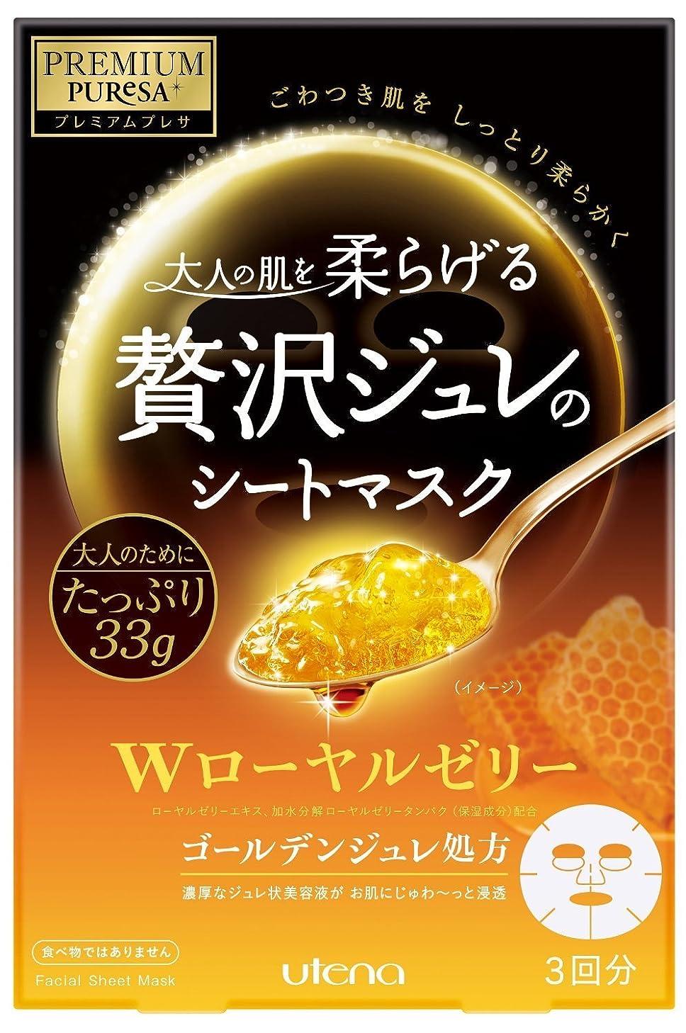 食欲メタリック堀PREMIUM PUReSA(プレミアムプレサ) ゴールデンジュレマスク ローヤルゼリー 33g×3枚入