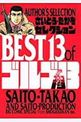さいとう・たかをセレクション BEST13 of ゴルゴ13 (コミックス単行本) Kindle版