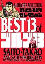 さいとう・たかをセレクション BEST13 of ゴルゴ13 (コミックス単行本)