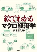 表紙: 絵でわかるマクロ経済学 (KS絵でわかるシリーズ) | 茂木喜久雄