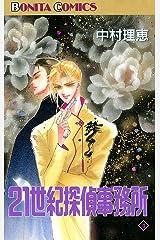 21世紀探偵事務所(4) Kindle版