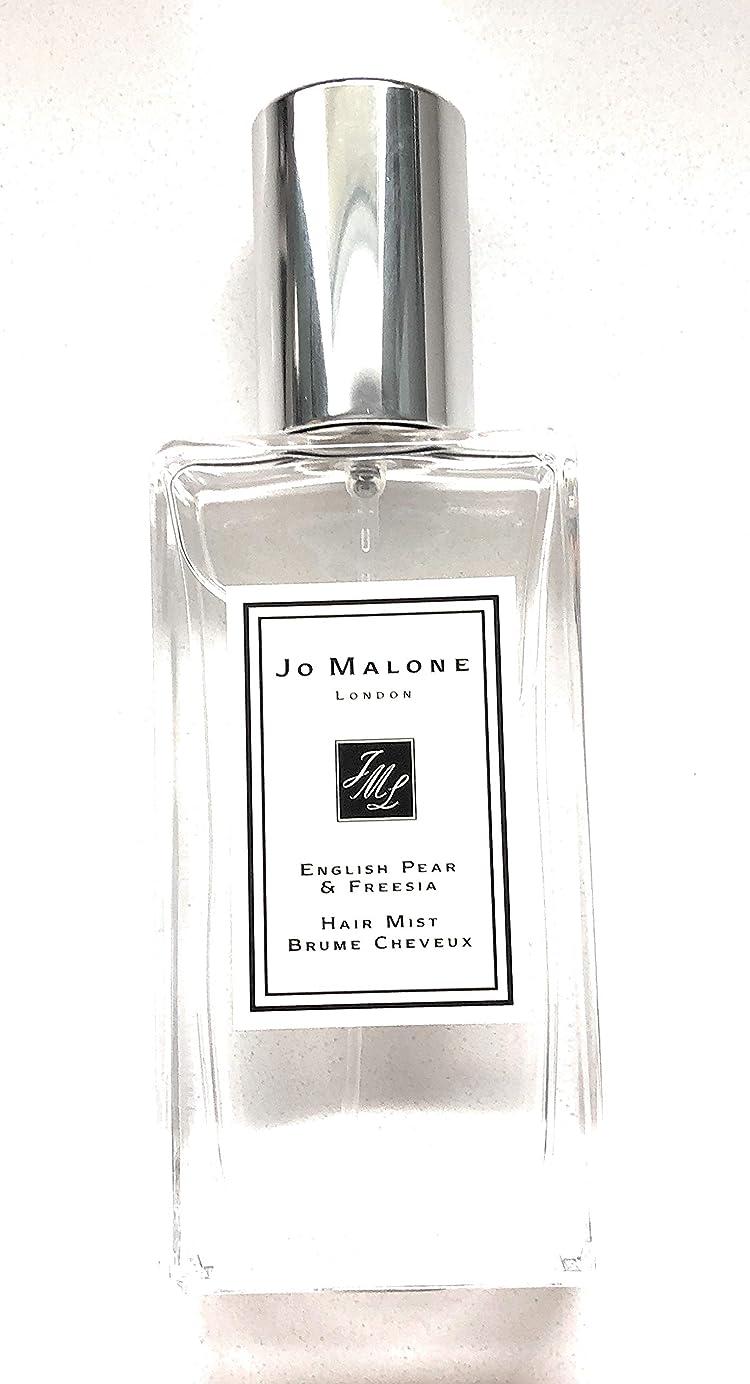 疎外くま顔料JO MALONE LONDON (ジョー マローン ロンドン) イングリッシュ ペアー & フリージア ヘア ミスト 30mL