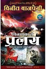 (Vinashkari Pralay) Pralay - Hindi (Hindi Edition) Kindle Edition