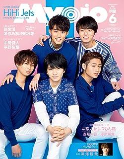 ちっこいMyojo 2020年 06 月号 [雑誌] (Myojo(ミョージョー) 増刊)