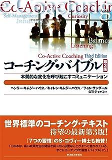 コーチング・バイブル(第3版)―本質的な変化を呼び起こすコミュニケーション
