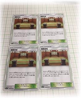 ポケモンカード ダブルブレイズ sm10 U 格闘道場 4枚セット カードゲーム