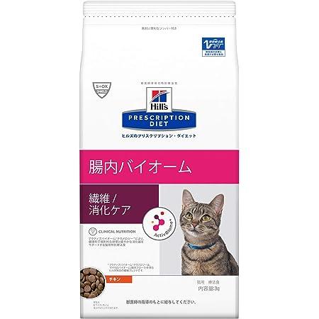 【療法食】 プリスクリプション・ダイエット キャットフード 腸内バイオーム チキン 2kg