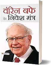 वॉरेन बफे के निवेश मंत्र: Warren Buffett Ke Nivesh Mantra (Warren Buffett Investment Strategy Book) (Hindi Edition)