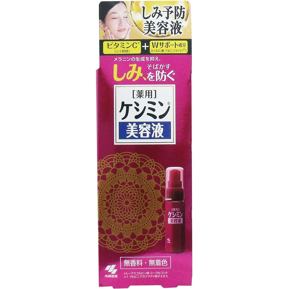 大気難しい車両ケシミン美容液 シミを防ぐ 30ml×6個