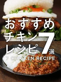 おすすめチキンレシピ7選