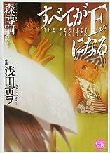 すべてがFになる (幻冬舎コミックス漫画文庫 あ 1-1)