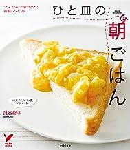 表紙: ひと皿の朝ごはん (セレクトBOOKS) | 貝谷 郁子