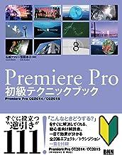 表紙: Premiere Pro 初級テクニックブック | 笠原 淳子