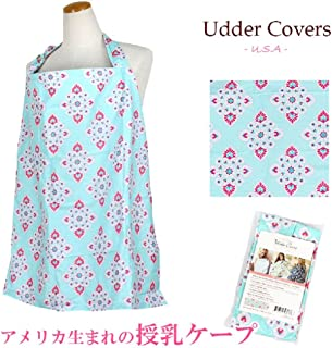 Udder Covers (アダーカバーズ) 授乳ケープ Nursing Covers ブルックリン