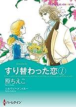すり替わった恋 1 (ハーレクインコミックス)