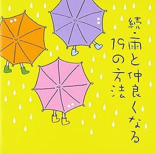 続・雨と仲良くなる19の方法