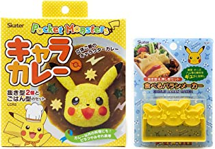 Pikachu Rice Mold & Vegetable Cutter for Bento Lunch Box (Pikachu)