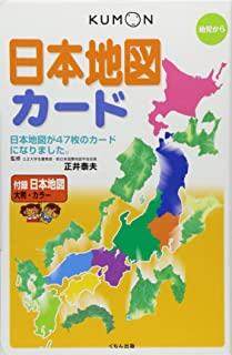 日本地図カード