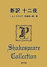 表紙: 新訳 十二夜 (角川文庫) | シェイクスピア