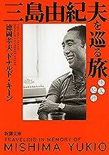 表紙: 三島由紀夫を巡る旅―悼友紀行―(新潮文庫) | 徳岡孝夫