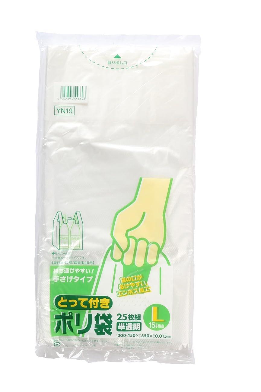 住所スキップ出版日本サニパック とって付き ポリ袋 ゴミ袋 半透明 L 25枚入 YN19