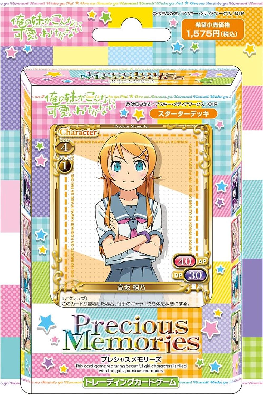 Precious Memories  Ore no Imouto ga Konnani Kawaii Wake ga Nai  Starter Deck