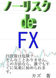 ノーリスク de FX