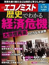 表紙: 週刊エコノミスト 2020年05月26日号 [雑誌]   週刊エコノミスト編集部