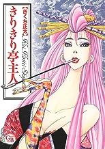 きりきり亭主人 (幻冬舎コミックス漫画文庫)