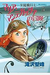 女流飛行士マリア・マンテガッツァの冒険(3) (ビッグコミックス) Kindle版