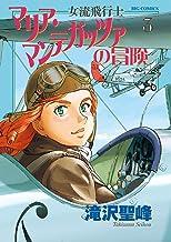 女流飛行士マリア・マンテガッツァの冒険(3) (ビッグコミックス)