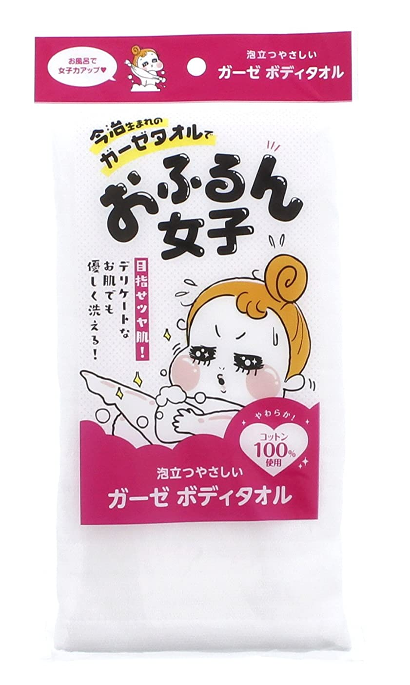 失礼欲しいです登録横田タオル ボディタオル ホワイト 約34×90㎝ おふるん女子 優しい泡立ち ガーゼ