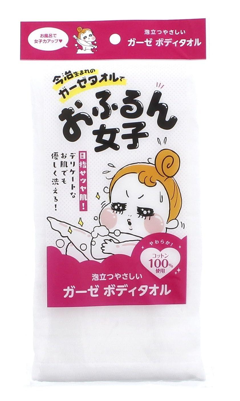 残酷合図クレーン横田タオル ボディタオル ホワイト 約34×90㎝ おふるん女子 優しい泡立ち ガーゼ