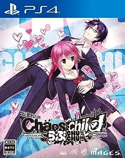 CHAOS;CHILD らぶchu☆chu!! 【Amazon.co.jp限定】水着姿の世莉架A3クリアポスター 付 - PS4
