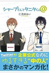 シャープさんとタニタくん@【電子限定特別版】 (クロフネコミックス) Kindle版