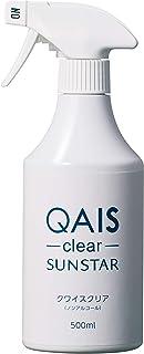 サンスター お肌と同じ弱酸性 次亜塩素酸水 濃度220ppm 除菌消臭 スプレー QAIS -clear- クワイスクリア 500ml 1本