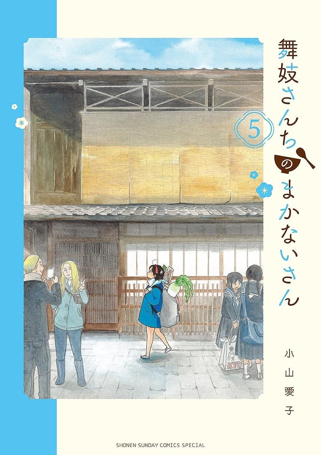 サイズマウント告白舞妓さんちのまかないさん(5) (少年サンデーコミックス)