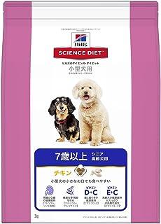 ヒルズのサイエンス・ダイエット ドッグフード シニア 7歳以上 高齢犬用 チキン 小型犬用 3kg