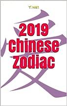 2019 Chinese Zodiac