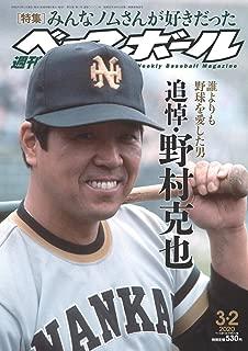 週刊ベースボール 2020年 3/2 号 特集:追悼・野村克也 —みんなノムさんが好きだった—...