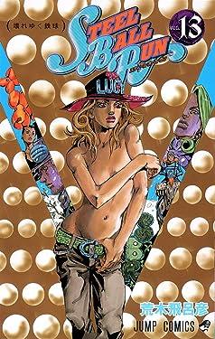 スティール・ボール・ラン #13 ジャンプコミックス (JoJo's Bizarre Adventure Part 7, Steel Ball Run #13)