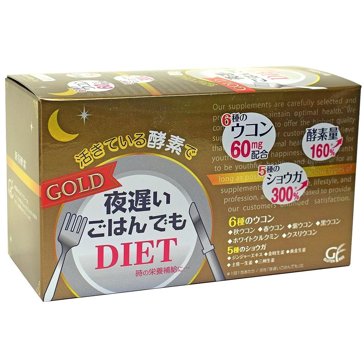 消毒するファイアル理解する新谷酵素 夜遅いごはんでも GOLD 30包入