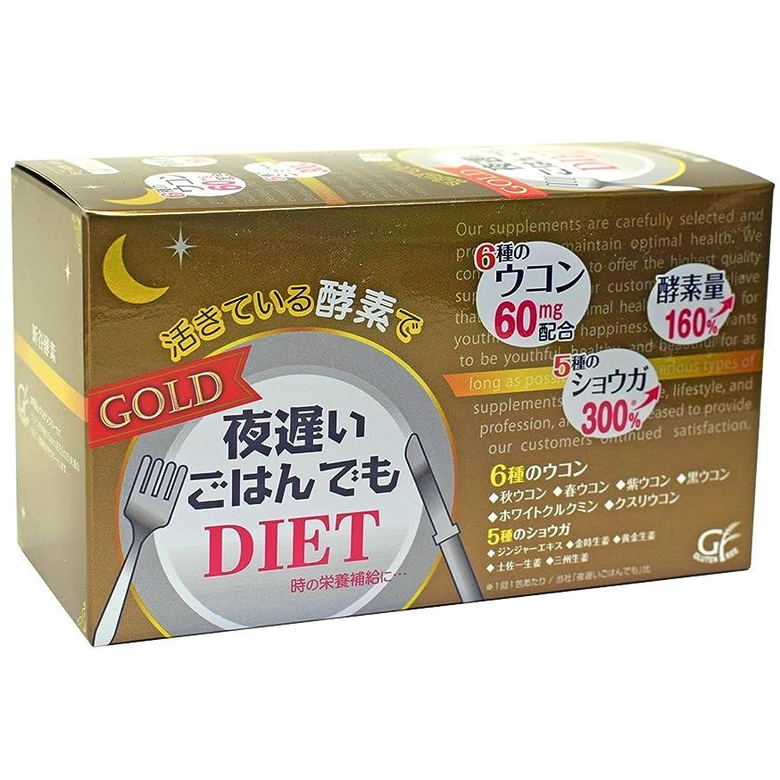 よろしく時計器新谷酵素 夜遅いごはんでも GOLD 30包入