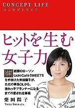 表紙: コンセプトライフ | 柴田陽子